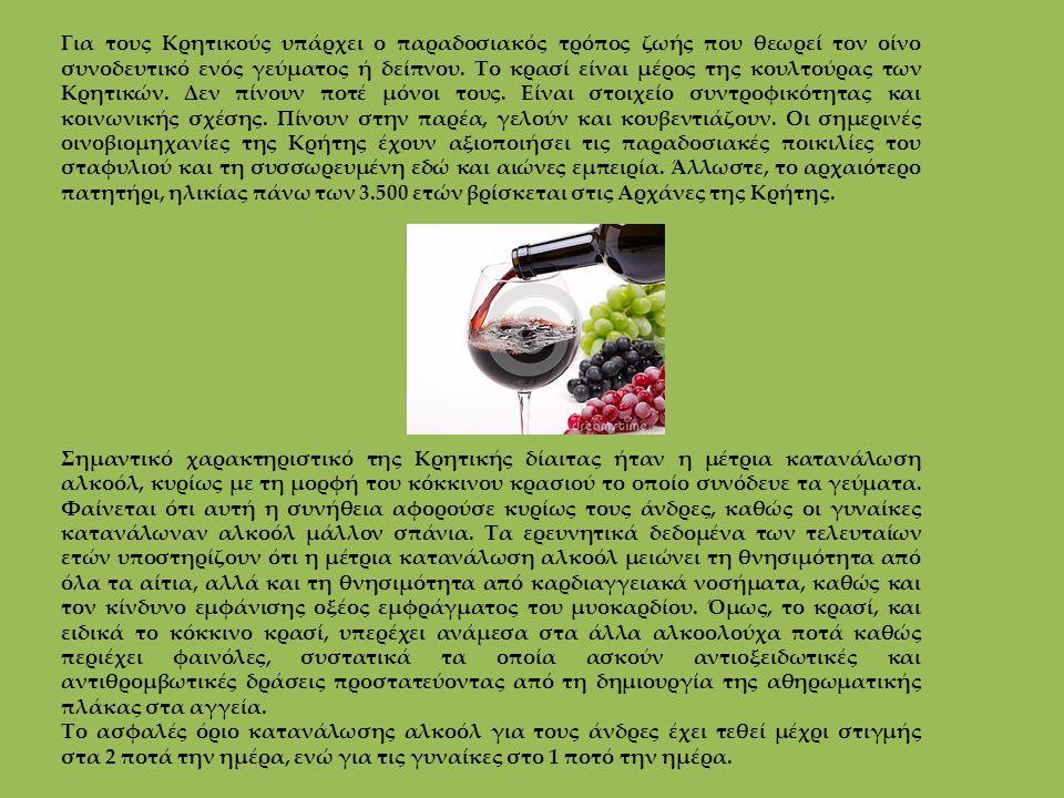 Για τους Κρητικούς υπάρχει ο παραδοσιακός τρόπος ζωής που θεωρεί τον οίνο συνοδευτικό ενός γεύματος ή δείπνου. Το κρασί είναι μέρος της κουλτούρας των