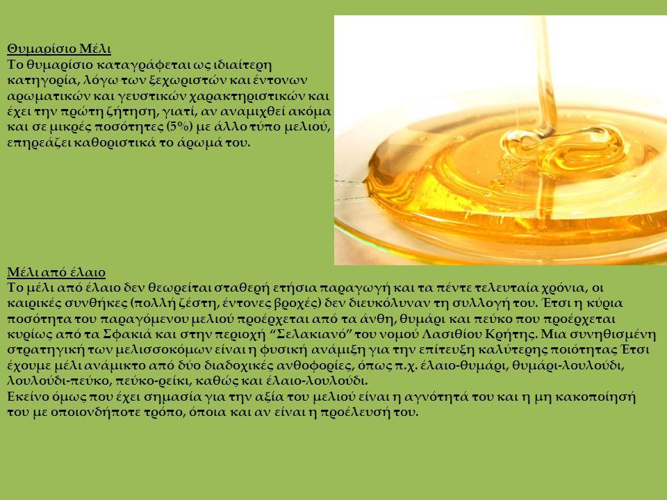 Θυμαρίσιο Μέλι Το θυμαρίσιο καταγράφεται ως ιδιαίτερη κατηγορία, λόγω των ξεχωριστών και έντονων αρωματικών και γευστικών χαρακτηριστικών και έχει την πρώτη ζήτηση, γιατί, αν αναμιχθεί ακόμα και σε μικρές ποσότητες (5%) με άλλο τύπο μελιού, επηρεάζει καθοριστικά το άρωμά του..