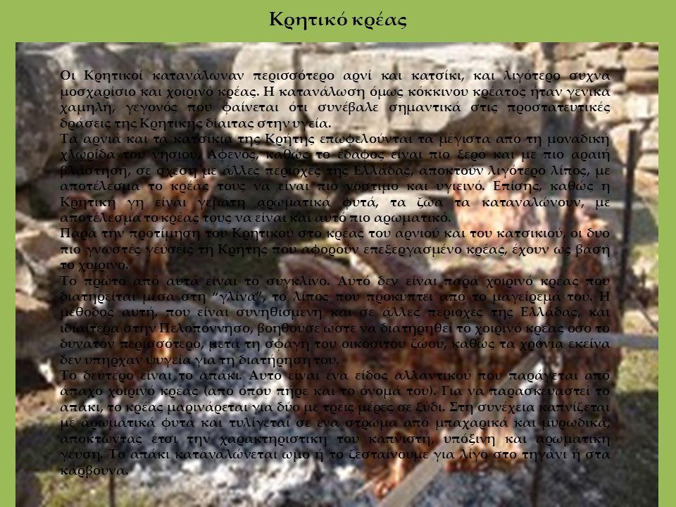 Κρητικό κρέας Οι Κρητικοί κατανάλωναν περισσότερο αρνί και κατσίκι, και λιγότερο συχνά μοσχαρίσιο και χοιρινό κρέας. Η κατανάλωση όμως κόκκινου κρέατο