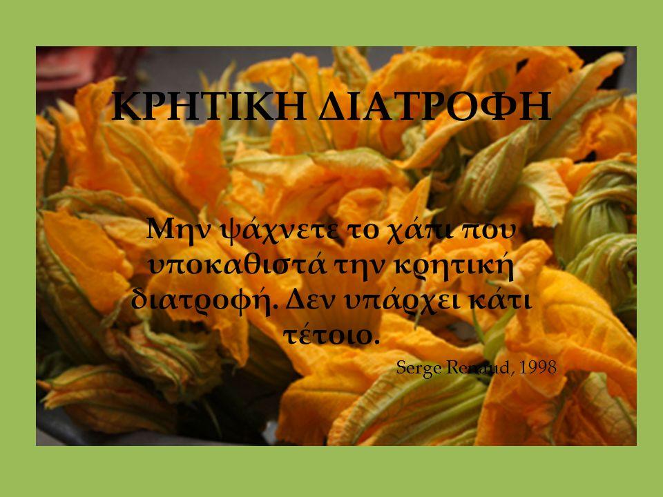 Στην Κρήτη η σταφίδα και ο μούστος αποτελούν μαζί με το μέλι, τις πιο σημαντικές παραδοσιακές γλυκαντικές ύλες.