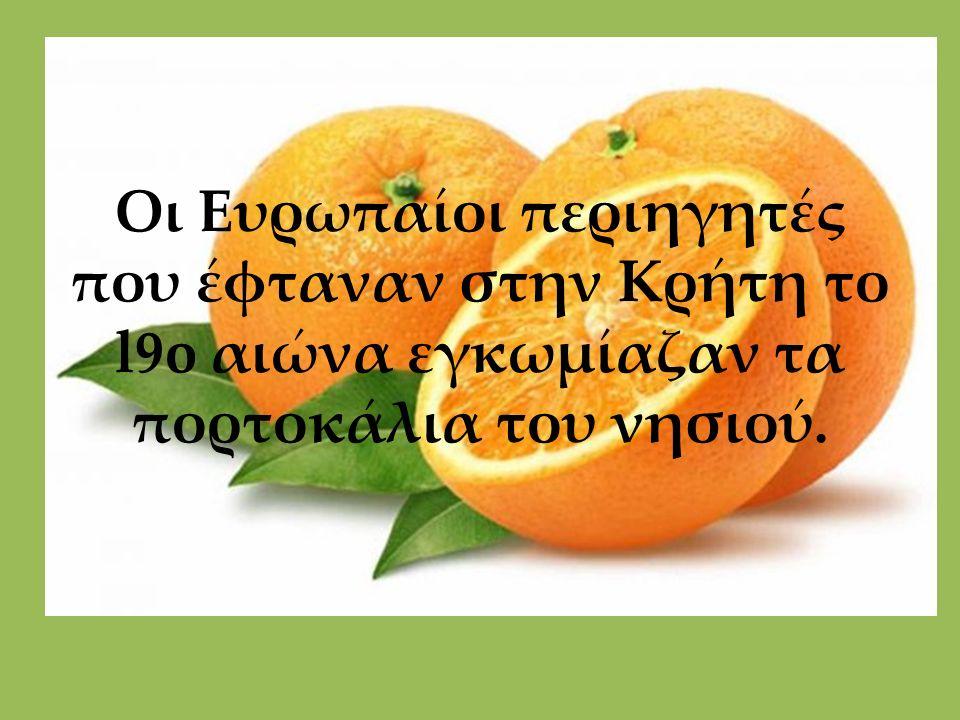 Οι Ευρωπαίοι περιηγητές που έφταναν στην Κρήτη το l9o αιώνα εγκωμίαζαν τα πορτοκάλια του νησιού.