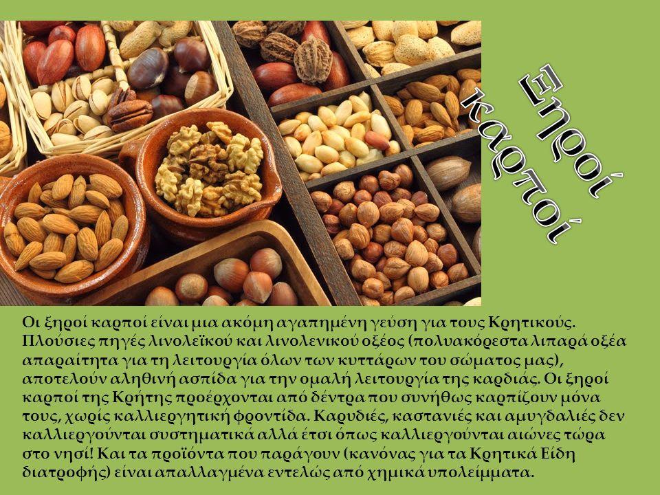 Οι ξηροί καρποί είναι μια ακόμη αγαπημένη γεύση για τους Κρητικούς.