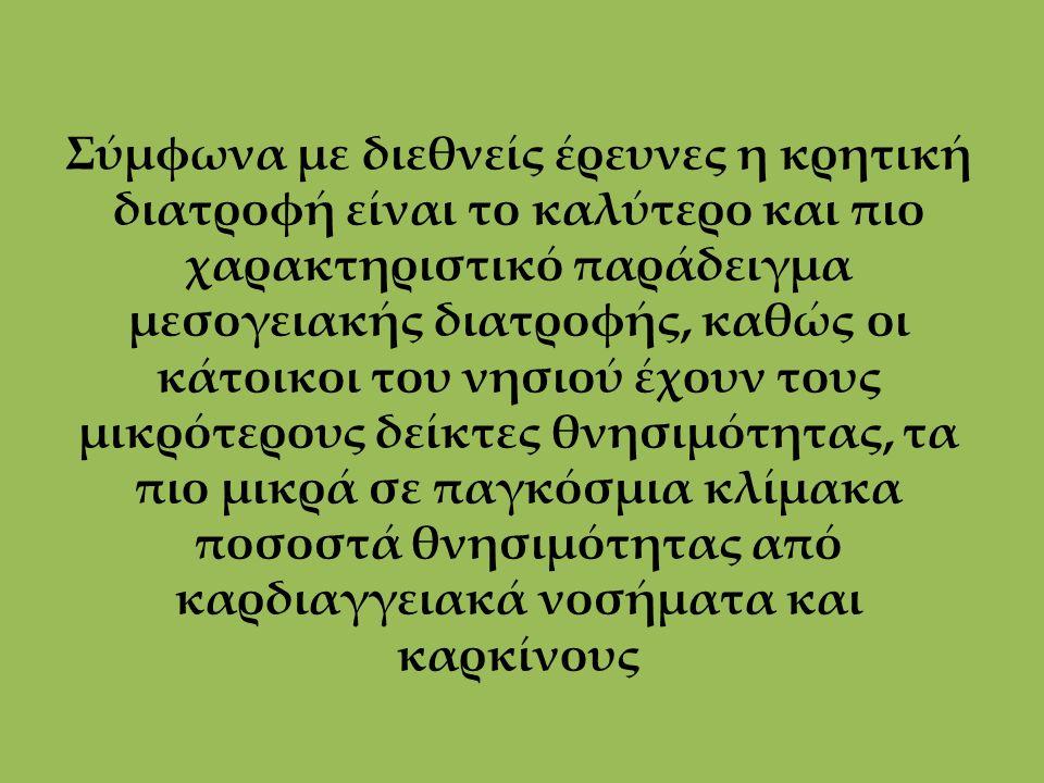 Από τα ευρήματα των αρχαιολογικών ανασκαφών φαίνεται πως και οι αρχαίοι Κρήτες, οι Μινωίτες, κατανάλωναν τα ίδια σχεδόν προϊόντα που καταναλώνει και ο σημερινός κρητικός.