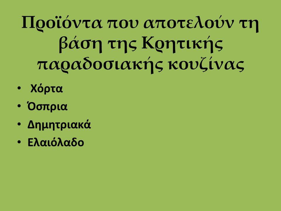 Προϊόντα που αποτελούν τη βάση της Κρητικής παραδοσιακής κουζίνας Χόρτα Όσπρια Δημητριακά Ελαιόλαδο
