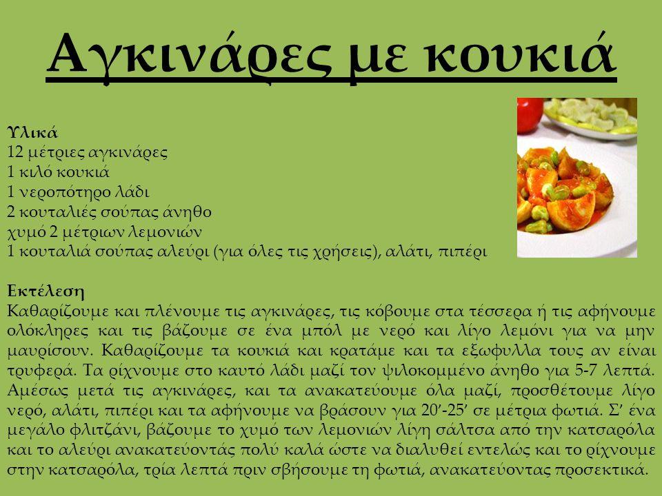 Αγκινάρες με κουκιά Υλικά 12 μέτριες αγκινάρες 1 κιλό κουκιά 1 νεροπότηρο λάδι 2 κουταλιές σούπας άνηθο χυμό 2 μέτριων λεμονιών 1 κουταλιά σούπας αλεύρι (για όλες τις χρήσεις), αλάτι, πιπέρι Εκτέλεση Καθαρίζουμε και πλένουμε τις αγκινάρες, τις κόβουμε στα τέσσερα ή τις αφήνουμε ολόκληρες και τις βάζουμε σε ένα μπόλ με νερό και λίγο λεμόνι για να μην μαυρίσουν.