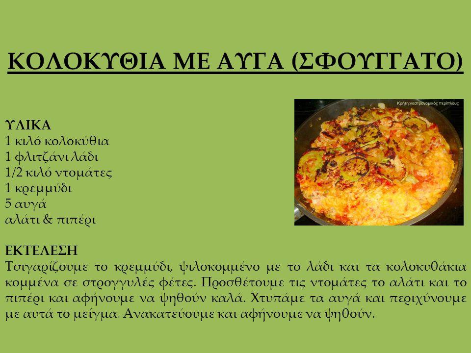 ΚΟΛΟΚΥΘΙΑ ΜΕ ΑΥΓΑ (ΣΦΟΥΓΓΑΤΟ) ΥΛΙΚΑ 1 κιλό κολοκύθια 1 φλιτζάνι λάδι 1/2 κιλό ντομάτες 1 κρεμμύδι 5 αυγά αλάτι & πιπέρι ΕΚΤΕΛΕΣΗ Τσιγαρίζουμε το κρεμμύδι, ψιλοκομμένο με το λάδι και τα κολοκυθάκια κομμένα σε στρογγυλές φέτες.