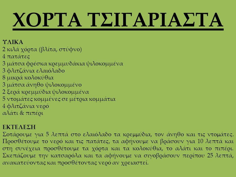ΧΟΡΤΑ ΤΣΙΓΑΡΙΑΣΤΑ ΥΛΙΚΑ 2 κιλά χόρτα (βλίτα, στύφνο) 4 πατάτες 3 µάτσα φρέσκα κρεµµυδάκια ψιλοκοµµένα 3 φλιτζάνια ελαιόλαδο 8 µικρά κολοκύθια 3 µάτσα