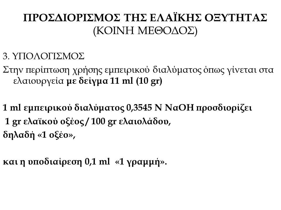 3. ΥΠΟΛΟΓΙΣΜΟΣ Στην περίπτωση χρήσης εμπειρικού διαλύματος όπως γίνεται στα ελαιουργεία με δείγμα 11 ml (10 gr) 1 ml εμπειρικού διαλύματος 0,3545 Ν Να
