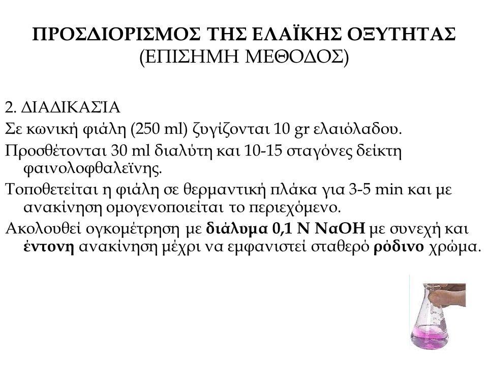 2. ΔΙΑΔΙΚΑΣΊΑ Σε κωνική φιάλη (250 ml) ζυγίζονται 10 gr ελαιόλαδου.