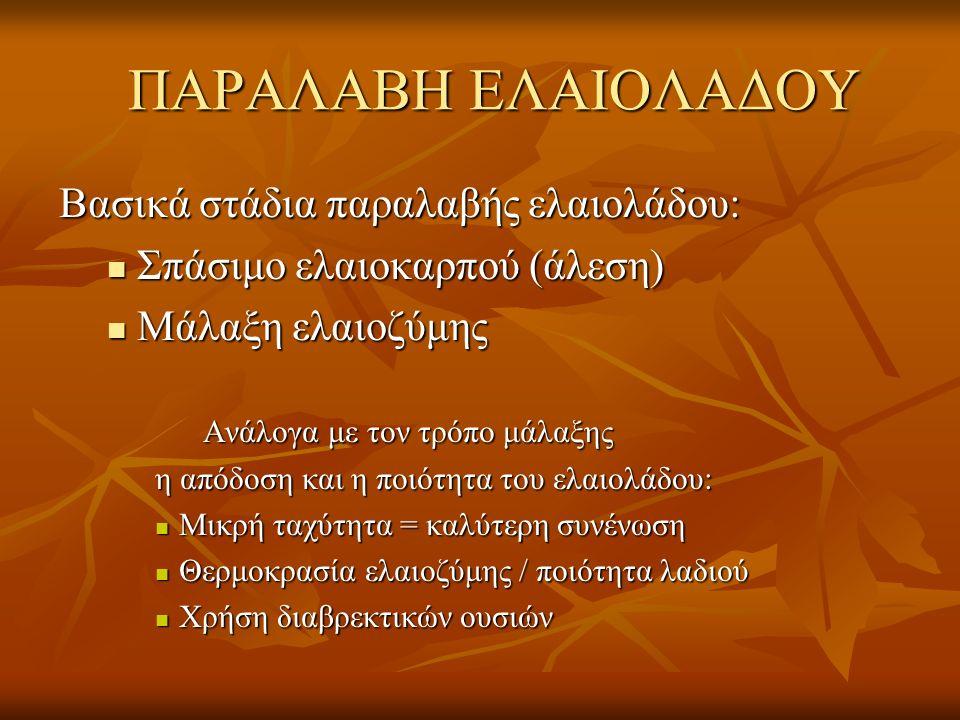 Βασικά στάδια παραλαβής ελαιολάδου: Σπάσιμο ελαιοκαρπού (άλεση) Σπάσιμο ελαιοκαρπού (άλεση) Μάλαξη ελαιοζύμης Μάλαξη ελαιοζύμης Ανάλογα με τον τρόπο μ