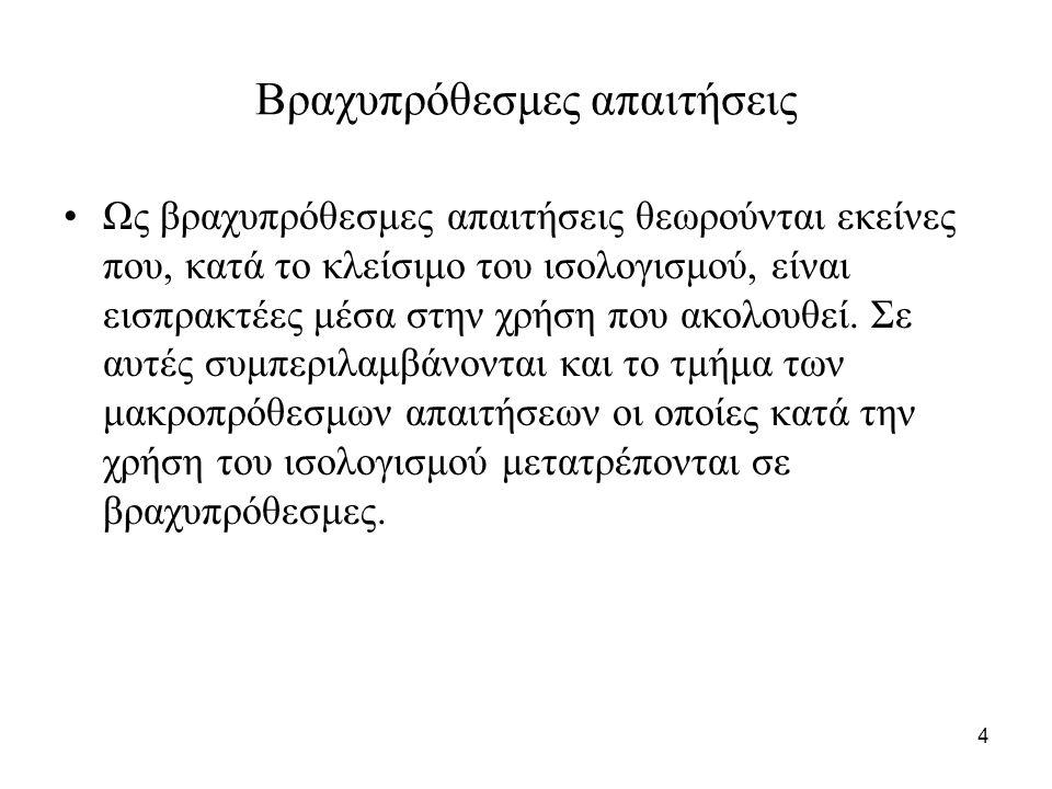 5 Χρεόγραφα Ως χρεόγραφα θεωρούνται οι πρόσκαιρες τοποθετήσεις κεφαλαίων σε μετοχές ανωνύμων εταιριών, ομολογίες, έντοκα γραμμάτια του Ελληνικού Δημοσίου, μερίδια αμοιβαίων κεφαλαίων, ομόλογα ραπεζών, μερισματαποδείξεις εισπρακτέες (μετά την αποκοπή τους), οι προεγγραφές για υπό έκδοση μετοχές ή ομολογιακά δάνεια, οι ίδιες μετοχές.