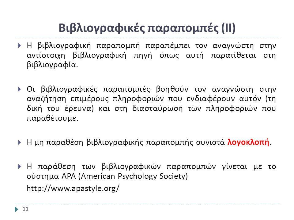 Βιβλιογραφικές παραπομπές ( ΙΙ ) 11  Η βιβλιογραφική παραπομπή παραπέμπει τον αναγνώστη στην αντίστοιχη βιβλιογραφική πηγή όπως αυτή παρατίθεται στη βιβλιογραφία.