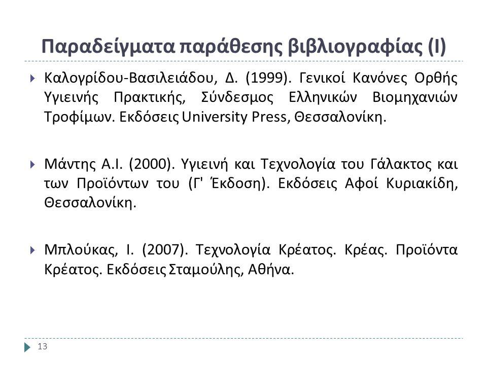 Παραδείγματα παράθεσης βιβλιογραφίας ( Ι ) 13  Καλογρίδου - Βασιλειάδου, Δ.