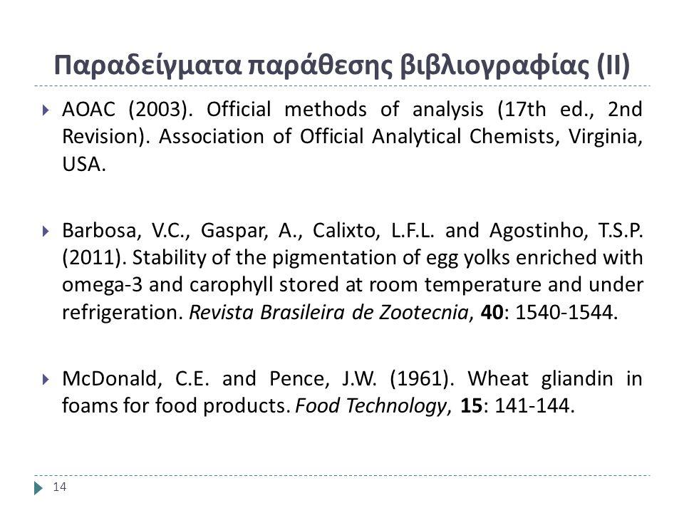 Παραδείγματα παράθεσης βιβλιογραφίας ( ΙΙ ) 14  AOAC (2003).