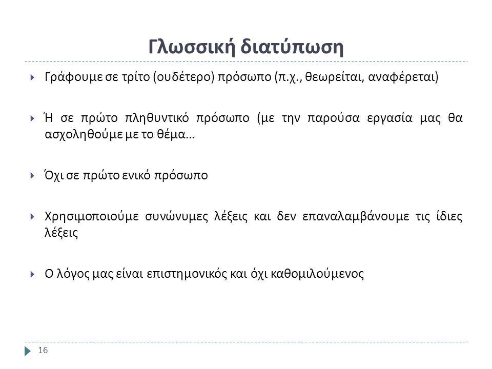 Γλωσσική διατύπωση 16  Γράφουμε σε τρίτο ( ουδέτερο ) πρόσωπο ( π.