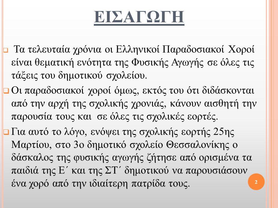 ΕΙΣΑΓΩΓΗ  Τα τελευταία χρόνια οι Ελληνικοί Παραδοσιακοί Χοροί είναι θεματική ενότητα της Φυσικής Αγωγής σε όλες τις τάξεις του δημοτικού σχολείου. 