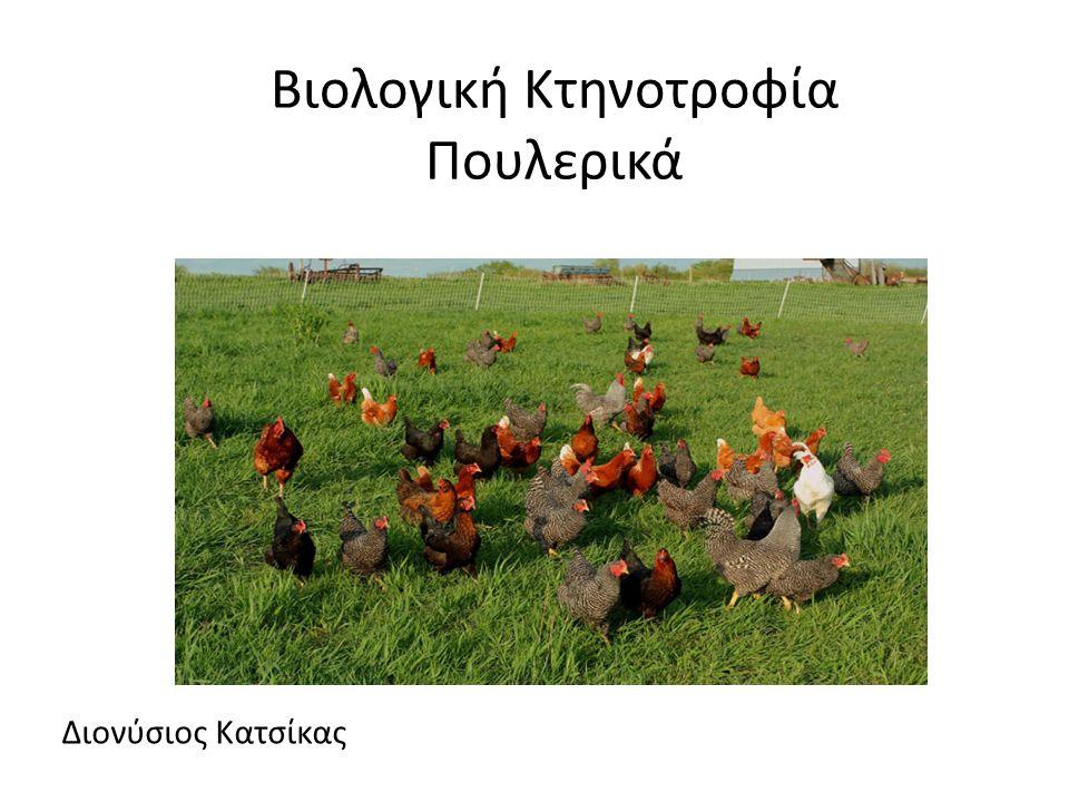 Εισαγωγή Η βιολογική κτηνοτροφία είναι ένα σύστημα που στηρίζεται στη φυσική διαβίωση των ζώων και χρησιμοποιεί κατά βάση ζωοτροφές που έχουν παραχθεί με βιολογικό τρόπο, περιορίζει στο ελάχιστο τη χρήση ορμονών, καταναλώνοντας ζωοτροφές που παρήχθησαν χωρίς : Χημικά λιπάσματα.
