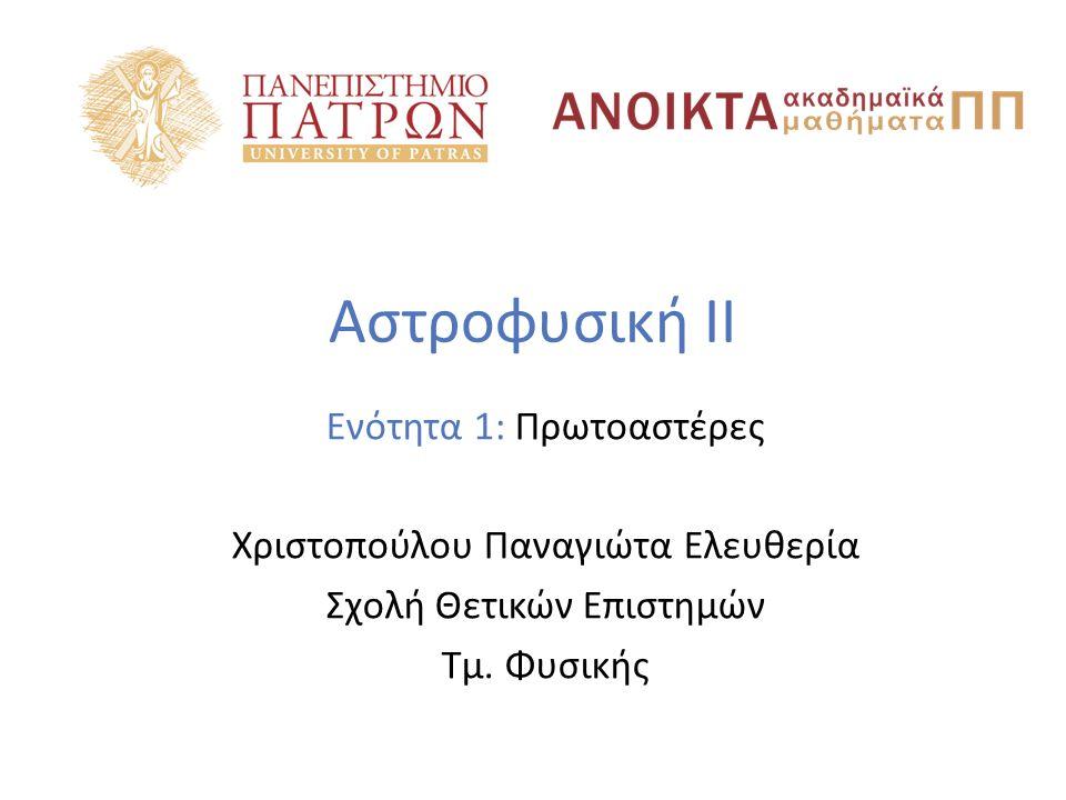 Αστροφυσική II Ενότητα 1: Πρωτοαστέρες Χριστοπούλου Παναγιώτα Ελευθερία Σχολή Θετικών Επιστημών Τμ. Φυσικής