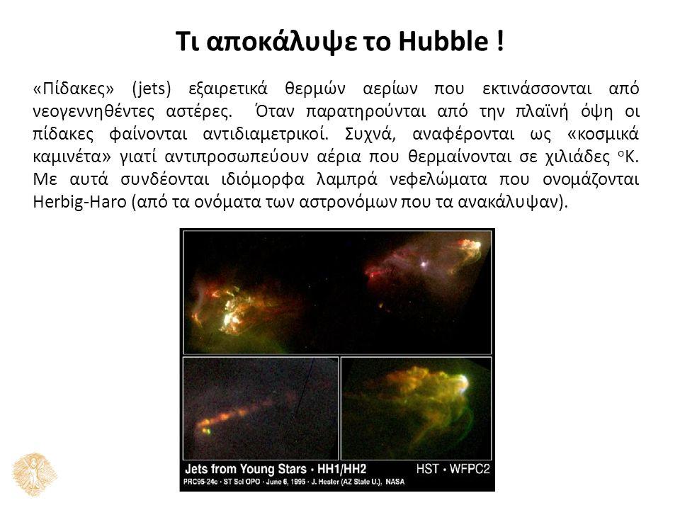 Τι αποκάλυψε το Hubble ! «Πίδακες» (jets) εξαιρετικά θερμών αερίων που εκτινάσσονται από νεογεννηθέντες αστέρες. Όταν παρατηρούνται από την πλαϊνή όψη