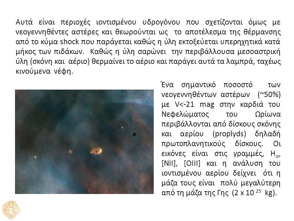 Αυτά είναι περιοχές ιοντισμένου υδρογόνου που σχετίζονται όμως με νεογεννηθέντες αστέρες και θεωρούνται ως το αποτέλεσμα της θέρμανσης από το κύμα sho