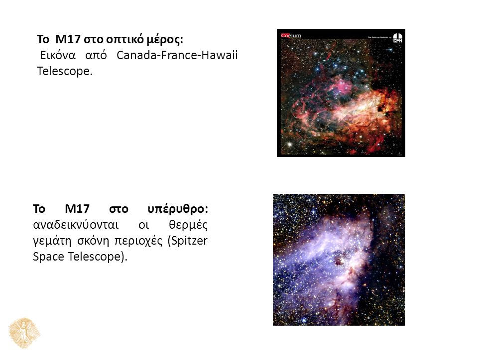 Το M17 στο οπτικό μέρος: Εικόνα από Canada-France-Hawaii Telescope. Το Μ17 στο υπέρυθρο: αναδεικνύονται οι θερμές γεμάτη σκόνη περιοχές (Spitzer Space