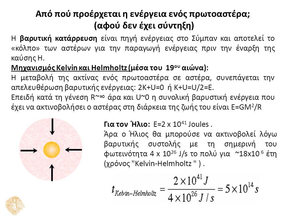 Από πού προέρχεται η ενέργεια ενός πρωτοαστέρα; (αφού δεν έχει σύντηξη) Η βαρυτική κατάρρευση είναι πηγή ενέργειας στο Σύμπαν και αποτελεί το «κόλπο»