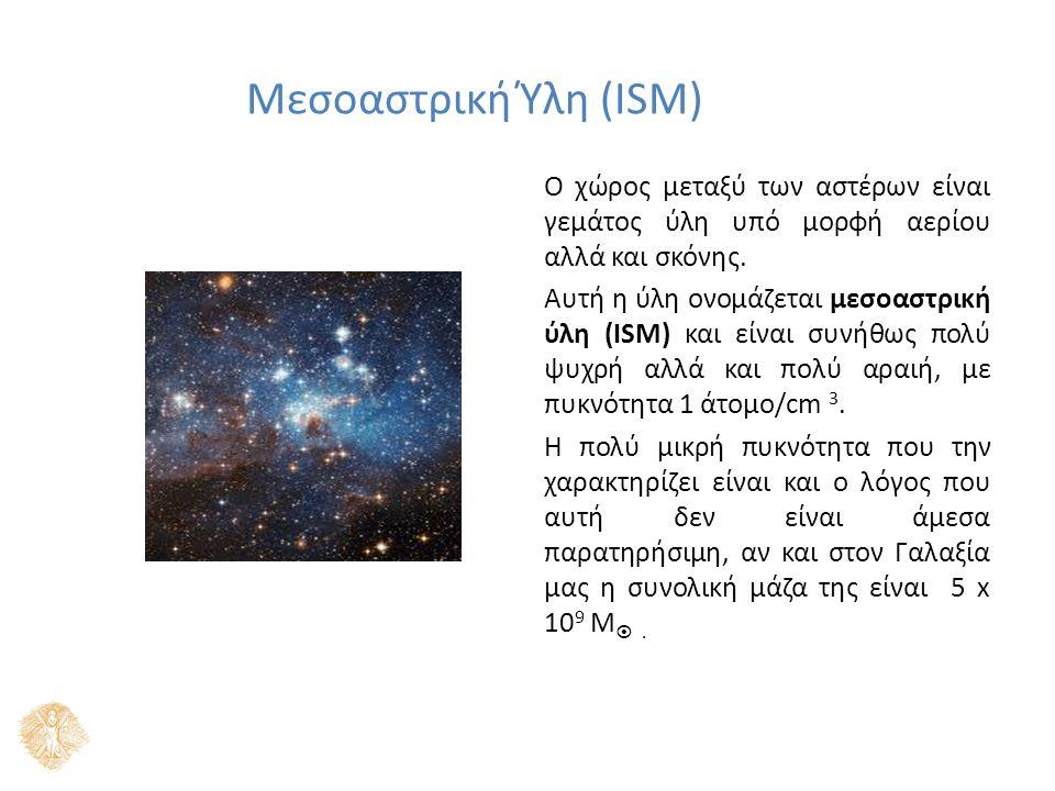 Ο χώρος μεταξύ των αστέρων είναι γεμάτος ύλη υπό μορφή αερίου αλλά και σκόνης. Αυτή η ύλη ονομάζεται μεσοαστρική ύλη (ISM) και είναι συνήθως πολύ ψυχρ
