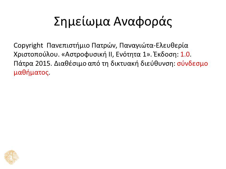 Σημείωμα Αναφοράς Copyright Πανεπιστήμιο Πατρών, Παναγιώτα-Ελευθερία Χριστοπούλου. «Αστροφυσική ΙΙ, Ενότητα 1». Έκδοση: 1.0. Πάτρα 2015. Διαθέσιμο από