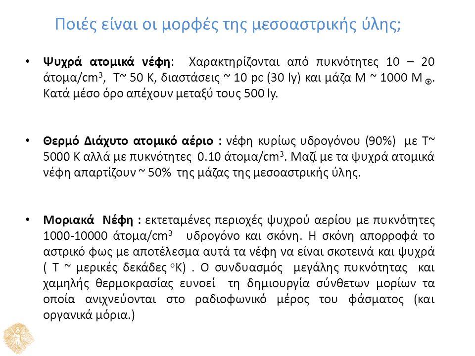 Ψυχρά ατομικά νέφη: Χαρακτηρίζονται από πυκνότητες 10 – 20 άτομα/cm 3, Τ~ 50 K, διαστάσεις ~ 10 pc (30 ly) και μάζα Μ ~ 1000 M . Κατά μέσο όρο απέχου