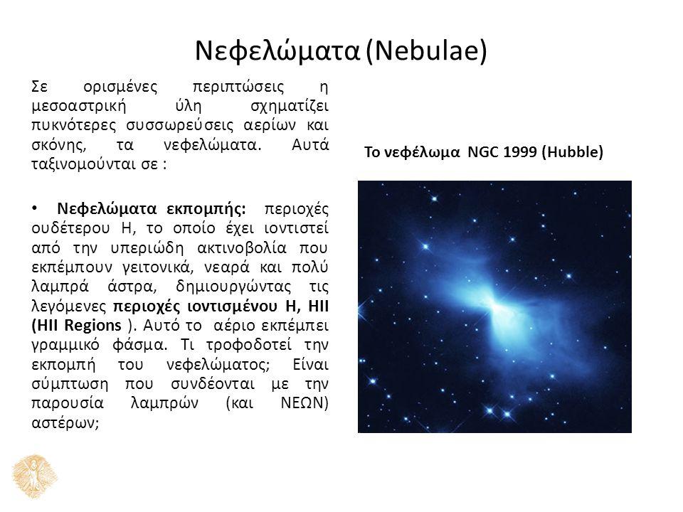 Νεφελώματα (Nebulae) Σε ορισμένες περιπτώσεις η μεσοαστρική ύλη σχηματίζει πυκνότερες συσσωρεύσεις αερίων και σκόνης, τα νεφελώματα. Αυτά ταξινομούντα