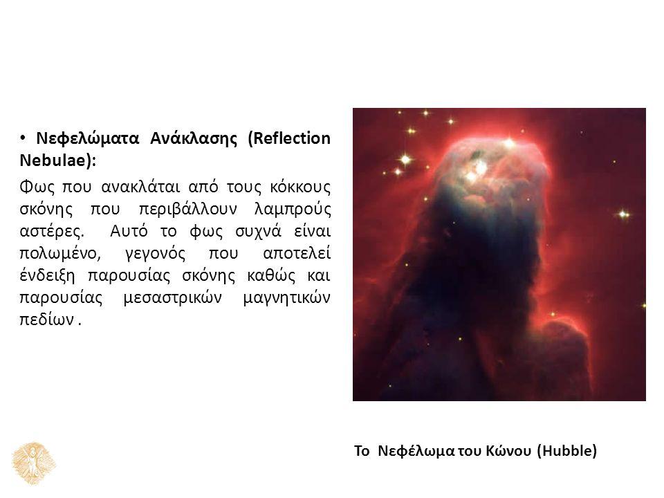 Νεφελώματα Ανάκλασης (Reflection Nebulae): Φως που ανακλάται από τους κόκκους σκόνης που περιβάλλουν λαμπρούς αστέρες. Αυτό το φως συχνά είναι πολωμέν
