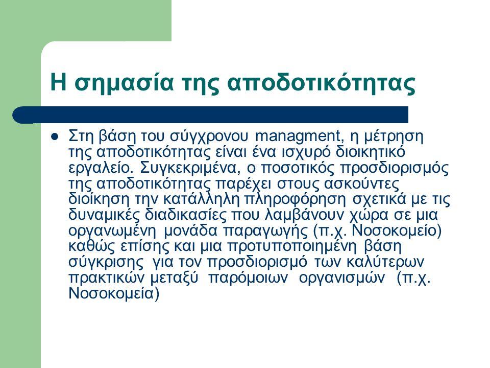 Η σημασία της αποδοτικότητας Στη βάση του σύγχρονου managment, η μέτρηση της αποδοτικότητας είναι ένα ισχυρό διοικητικό εργαλείο. Συγκεκριμένα, ο ποσο