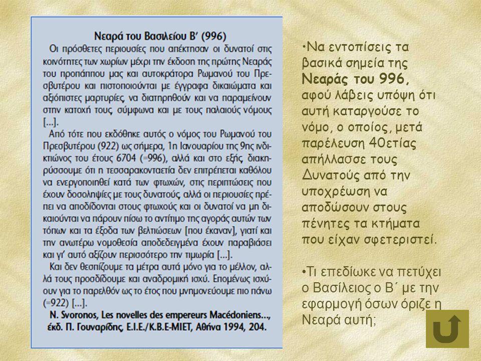 19 Να εντοπίσεις τα βασικά σημεία της Νεαράς του 996, αφού λάβεις υπόψη ότι αυτή καταργούσε το νόμο, ο οποίος, μετά παρέλευση 40ετίας απήλλα σ σε τους