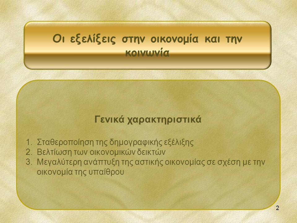 23 Πηγές http://desniza.livejournal.com/tag/mosaic http://museduc.gr/docs/Istoria/B/04_KEFALAIO_B.pdf