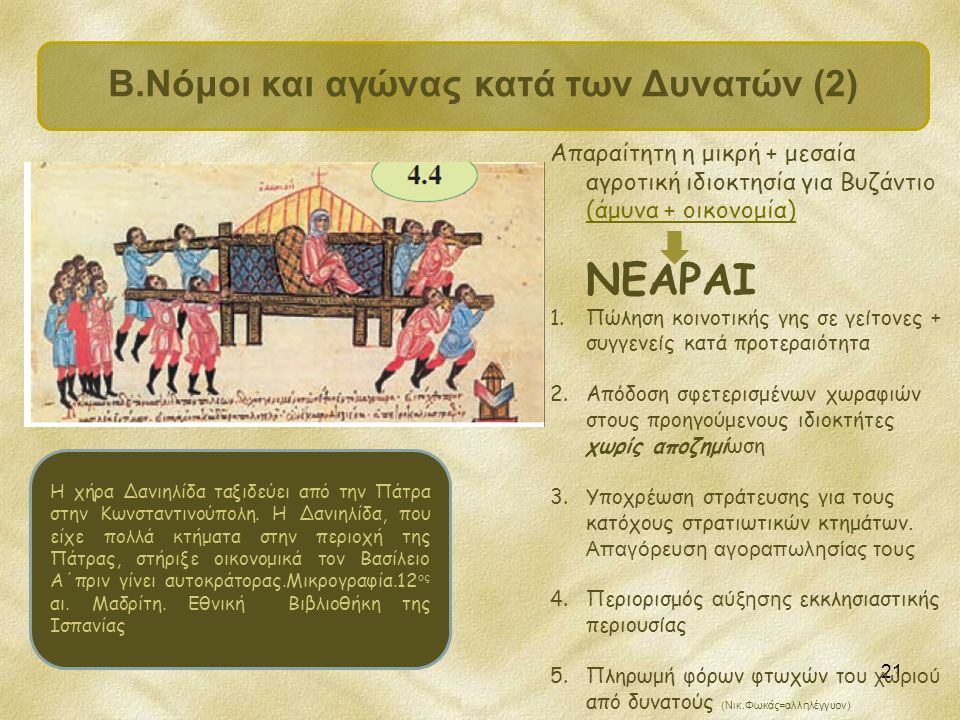 21 H χήρα Δανιηλίδα ταξιδεύει από την Πάτρα στην Κωνσταντινούπολη. Η Δανιηλίδα, που είχε πολλά κτήματα στην περιοχή της Πάτρας, στήριξε οικονομικά τον