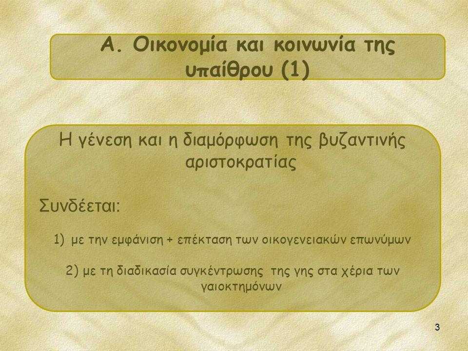 3 Α. Οικονομία και κοινωνία της υπαίθρου (1) H γένεση και η διαμόρφωση της βυζαντινής αριστοκρατίας Συνδέεται: 1)με την εμφάνιση + επέκταση των οικογε