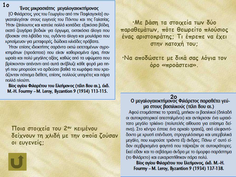 18 Αρμοδιότητες του Πατριάρχη, από την Επαναγωγή Ο Πατριάρχης είναι ζωντανή και έμψυχη εικόνα του Χριστού, που με λόγια και πράξεις δείχνει την αλήθεια.