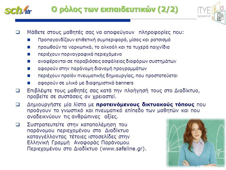 σελίδα 15 Ο ρόλος των εκπαιδευτικών (2/2)  Μάθετε στους μαθητές σας να αποφεύγουν πληροφορίες που: Προπαγανδίζουν επιθετική συμπεριφορά, μίσος και ρα