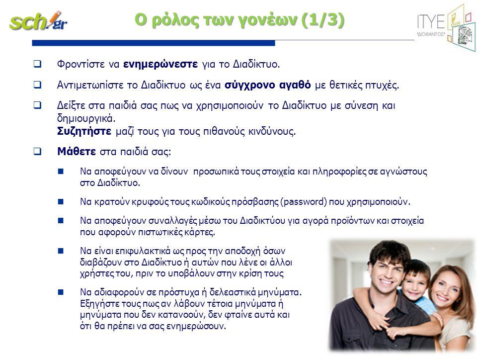 σελίδα 17 Ο ρόλος των γονέων (1/3)  Φροντίστε να ενημερώνεστε για το Διαδίκτυο.  Αντιμετωπίστε το Διαδίκτυο ως ένα σύγχρονο αγαθό με θετικές πτυχές.