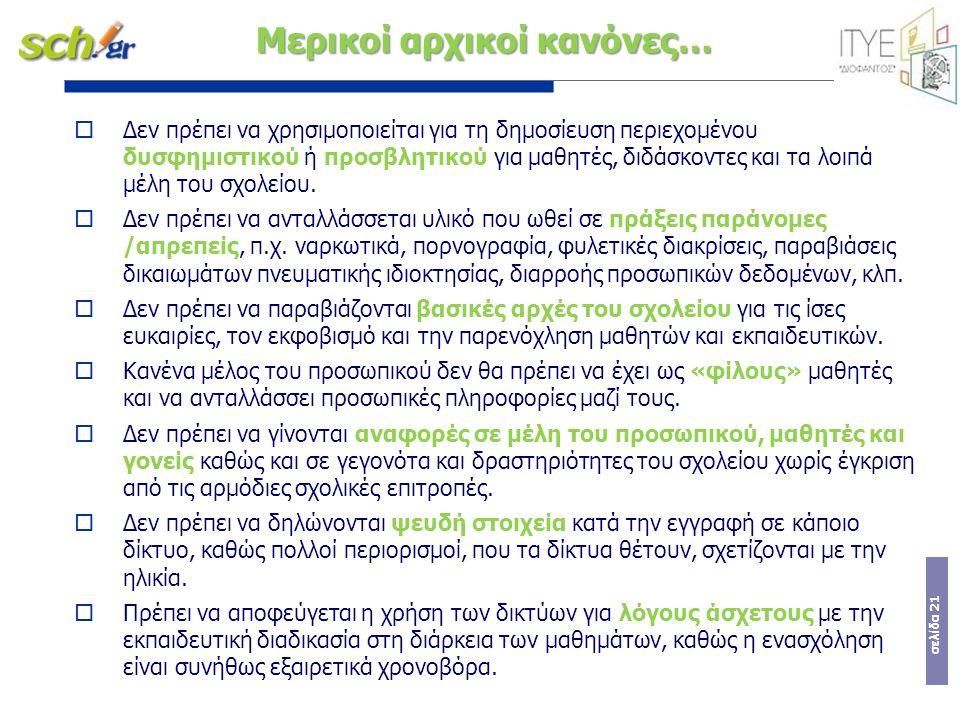 σελίδα 21 Μερικοί αρχικοί κανόνες…  Δεν πρέπει να χρησιμοποιείται για τη δημοσίευση περιεχομένου δυσφημιστικού ή προσβλητικού για μαθητές, διδάσκοντε