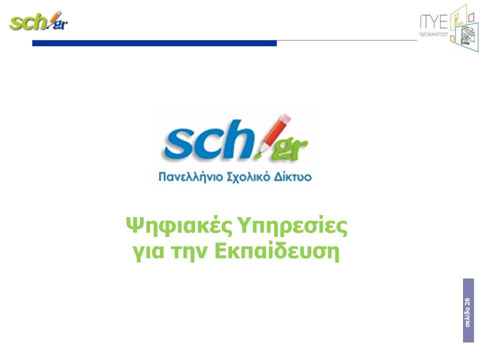 σελίδα 26 Ψηφιακές Υπηρεσίες για την Εκπαίδευση