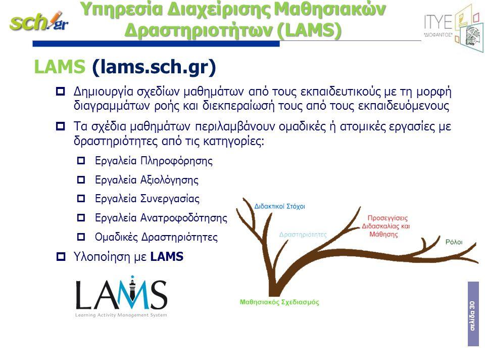 σελίδα 30 LAMS (lams.sch.gr)  Δημιουργία σχεδίων μαθημάτων από τους εκπαιδευτικούς με τη μορφή διαγραμμάτων ροής και διεκπεραίωσή τους από τους εκπαι