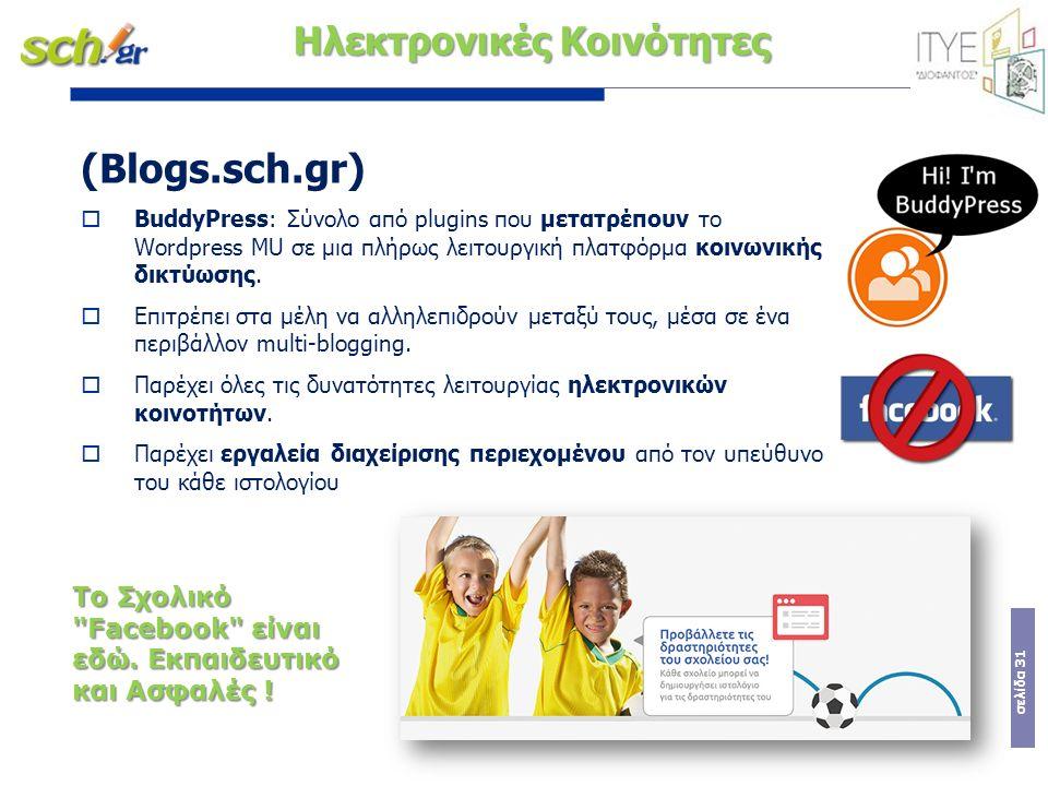 σελίδα 31 (Blogs.sch.gr)  BuddyPress: Σύνολο από plugins που μετατρέπουν το Wordpress MU σε μια πλήρως λειτουργική πλατφόρμα κοινωνικής δικτύωσης. 