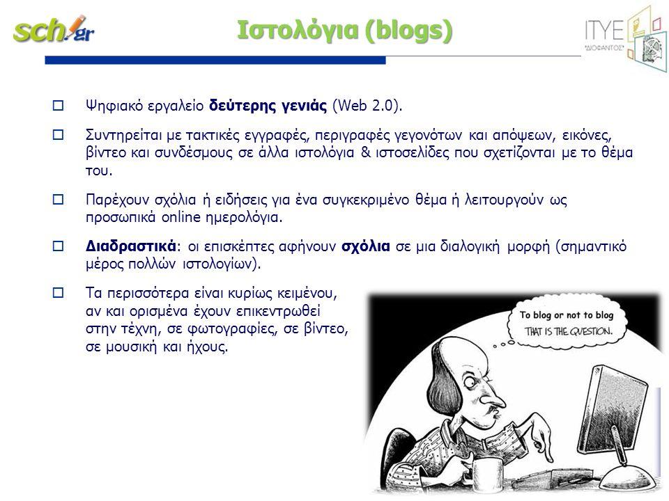 σελίδα 34 Ιστολόγια (blogs)  Ψηφιακό εργαλείο δεύτερης γενιάς (Web 2.0).  Συντηρείται με τακτικές εγγραφές, περιγραφές γεγονότων και απόψεων, εικόνε