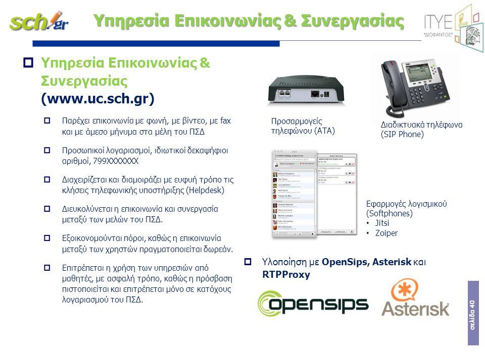 σελίδα 40 Υπηρεσία Επικοινωνίας & Συνεργασίας  Υπηρεσία Επικοινωνίας & Συνεργασίας (www.uc.sch.gr)  Παρέχει επικοινωνία με φωνή, με βίντεο, με fax κ