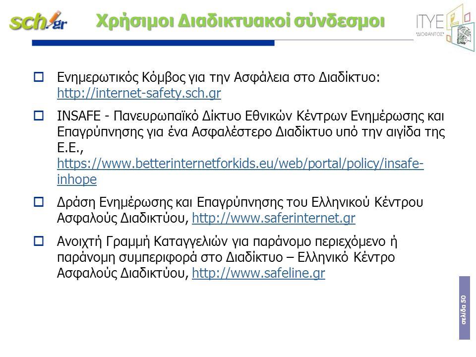 σελίδα 50 Χρήσιμοι Διαδικτυακοί σύνδεσμοι  Ενημερωτικός Κόμβος για την Ασφάλεια στο Διαδίκτυο: http://internet-safety.sch.gr http://internet-safety.s