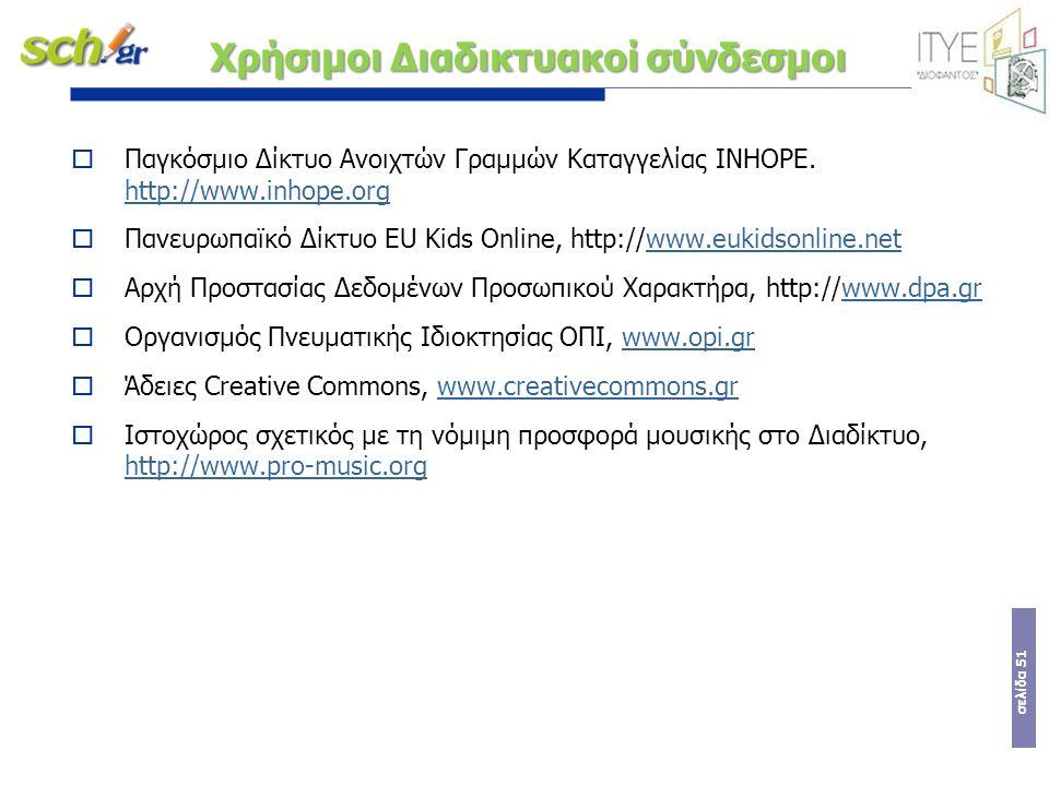 σελίδα 51 Χρήσιμοι Διαδικτυακοί σύνδεσμοι  Παγκόσμιο Δίκτυο Ανοιχτών Γραμμών Καταγγελίας INHOPE. http://www.inhope.org http://www.inhope.org  Πανευρ