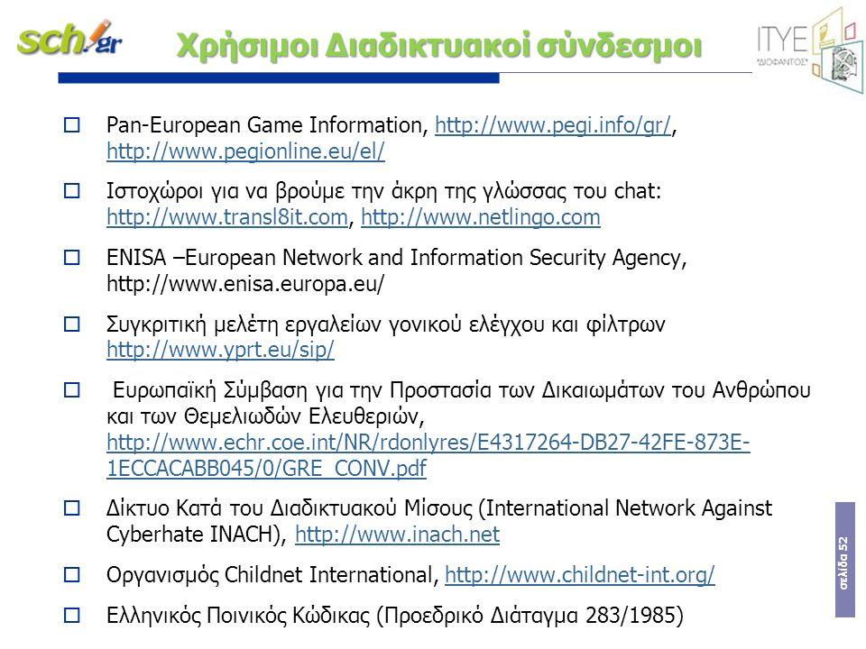 σελίδα 52 Χρήσιμοι Διαδικτυακοί σύνδεσμοι  Pan-European Game Information, http://www.pegi.info/gr/, http://www.pegionline.eu/el/http://www.pegi.info/