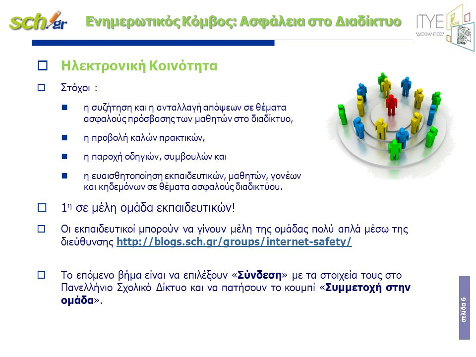 σελίδα 6  Ηλεκτρονική Κοινότητα  Στόχοι : η συζήτηση και η ανταλλαγή απόψεων σε θέματα ασφαλούς πρόσβασης των μαθητών στο διαδίκτυο, η προβολή καλών