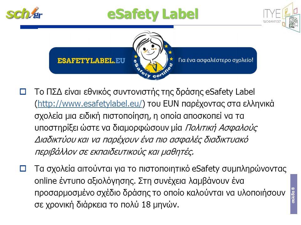 σελίδα 8 eSafety Label  Το ΠΣΔ είναι εθνικός συντονιστής της δράσης eSafety Label (http://www.esafetylabel.eu/) του EUN παρέχοντας στα ελληνικά σχολε